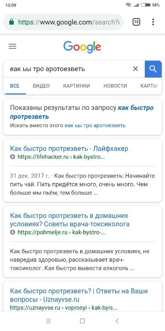 ПОНИМАНИЕ. Google, Запрос в гугле, Понимание, Алкоголь, Активный отдых