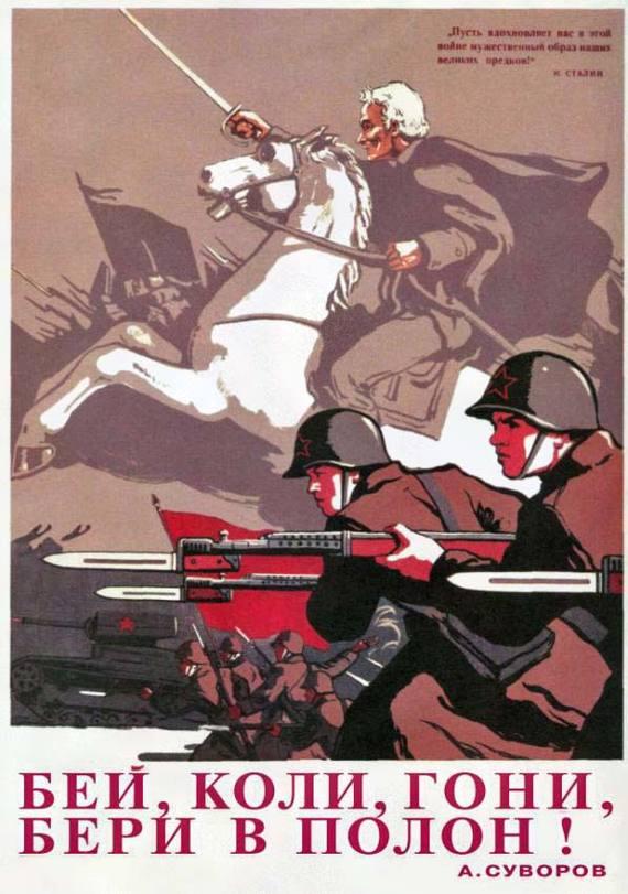 Советские плакаты №13