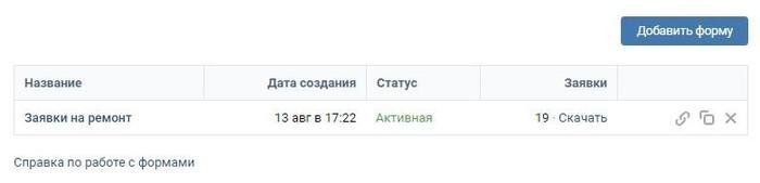 Простой способ получения заявок из Вконтакте на ремонт квартир в Москве Вконтакте, Таргетинг, Реклама, Seo, Продвижение сайтов, Продвижение, Бизнес, Маркетинг, Длиннопост