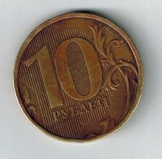 """Я получил """"чёрную метку"""" Монета, Череп, 10 рублей, Рубль, Гравировка, Рукоделие"""