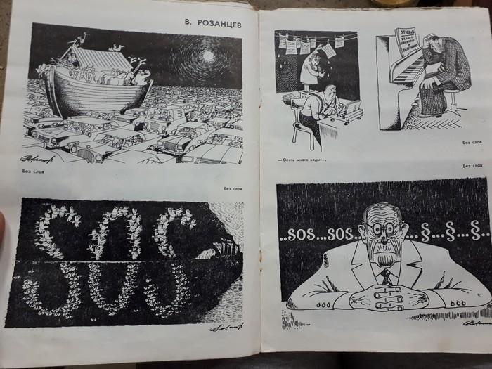 Юмор молодых СССР, Книги, Старое, Карикатура, Журнал, Юмор, Предки, Длиннопост