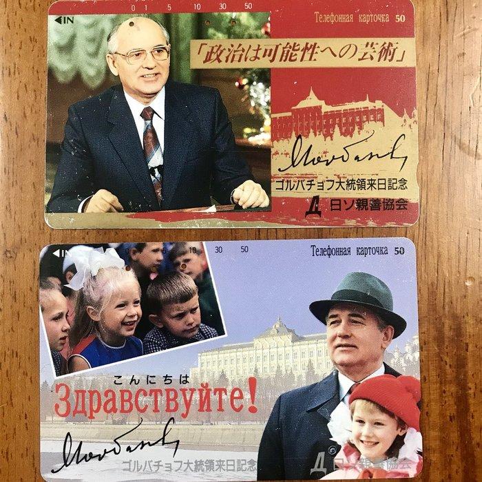 Японские телефонные карточки с фоткой и автографом Горбачёва.
