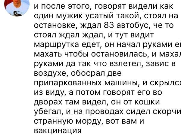 Суровая вакцинация  по-ростовски Ростов суровый, Из сети