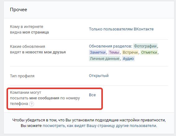 Источник СМС-спама... Вконтакте, Спам, Смс-Рассылка