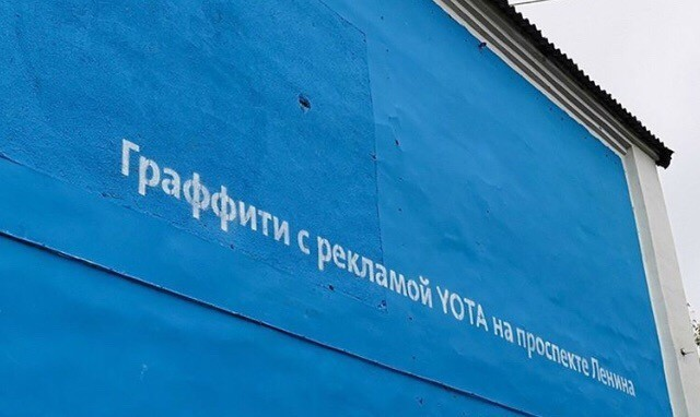 Реклама йота Граффити, Кемерово, Реклама, Yota