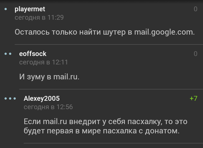 Пасхалка Пасхалка, Google, Mailru, Geektimes, Комментарии