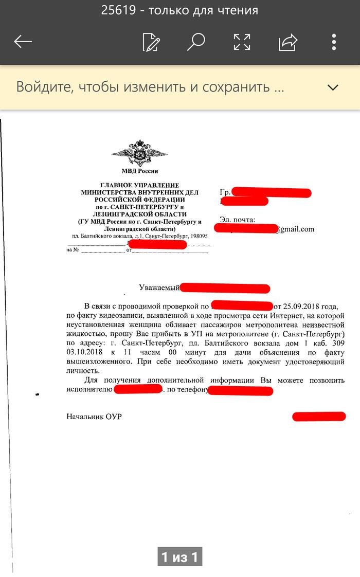 Ответ из МВД Санкт-Петербурга - часть 2-1 Санкт-Петербург, Феминистки, Менспрединг, Метро, Анна довгалюк