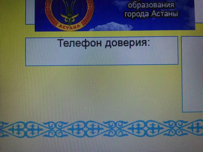 Никому не доверяй. Особенно в Астане. Астана, Школа, Телефон доверия