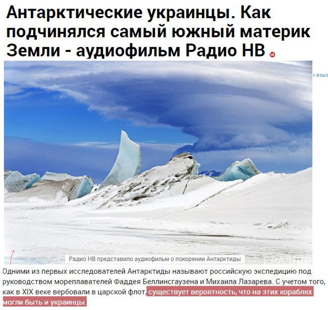 Слава Антарктиде:))) Украина, Антарктида, Синдром рагуля, Политика, Скриншот, Перемога, УкроСМИ