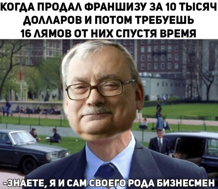 Мистер жадность Анджей Сапковский, Ведьмак, Жадность, Cd Projekt, Деньги