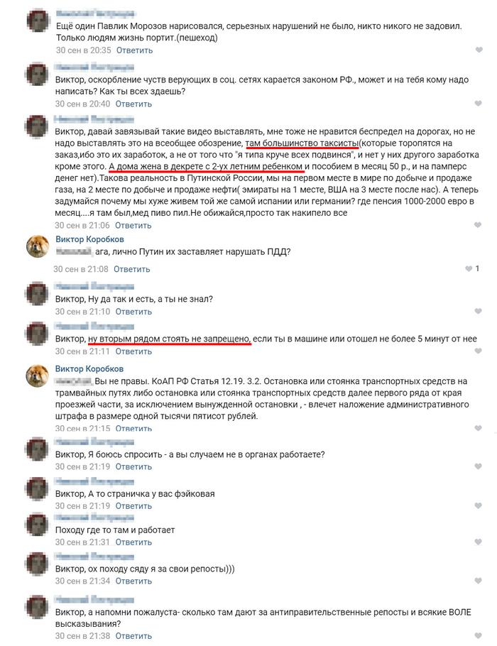 Оскорблённые нарушители ПДД Социальные сети, Вконтакте, Комментарии, Йошкар-Ола, Оскорбление, Нарушение ПДД, Длиннопост