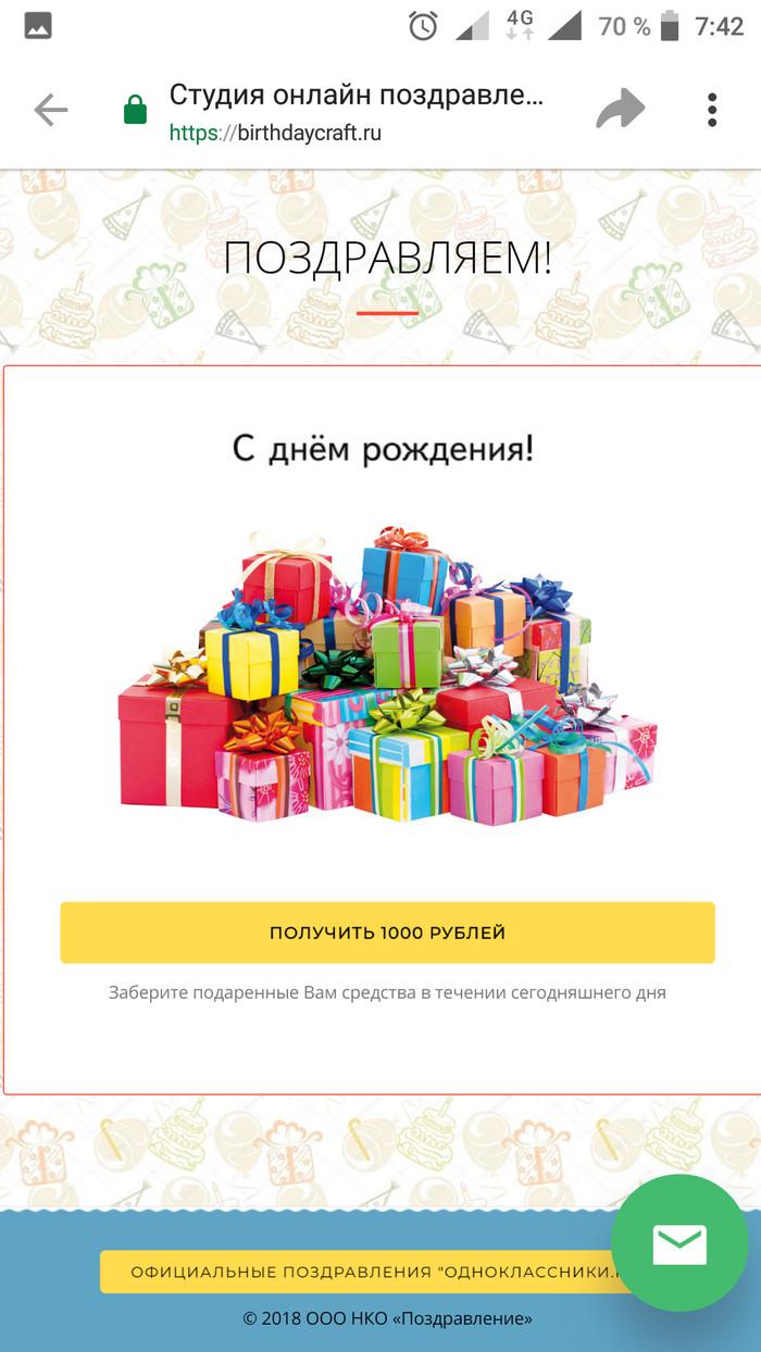Мошенники в одноклассниках Мошенники, Одноклассники, Осторожно, Длиннопост, Антимошенник Баян