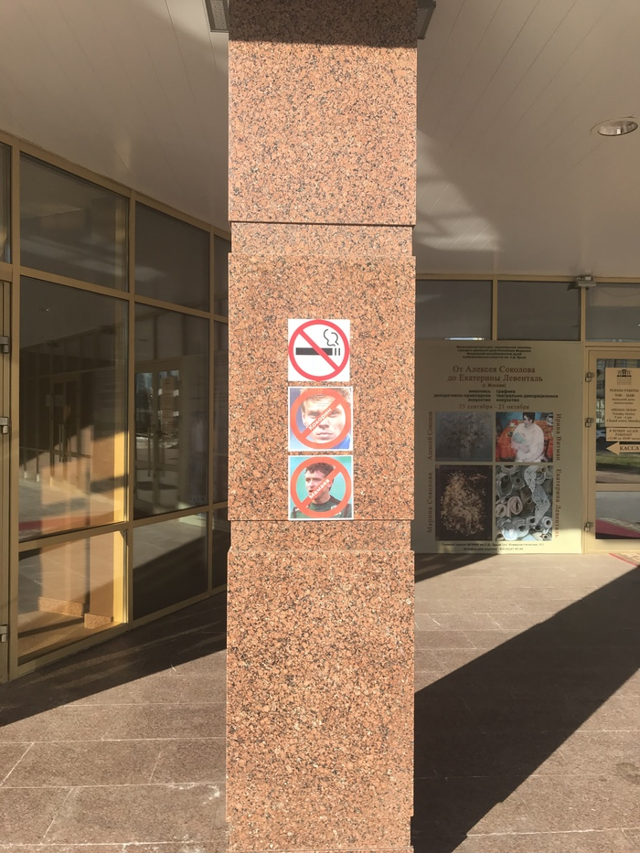 Вход воспрещён Мамаев, Кокорин, Кокорин и Мамаев, Саранск, Не входить, Александр Кокорин, Павел Мамаев