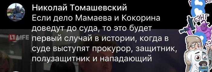Шутка дня про Кокорина и Мамаева