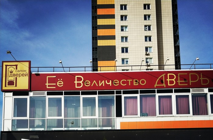 Вывеска магазина Красноярск, Юмор, Еевеличестводверь