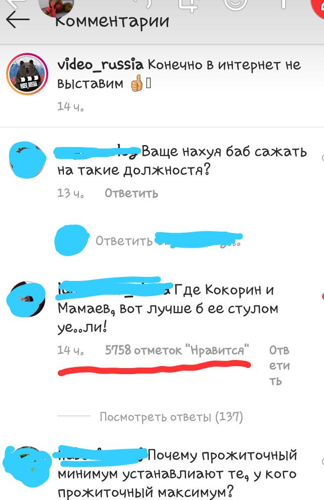 """Комментарии к видео о """"макарошках""""."""