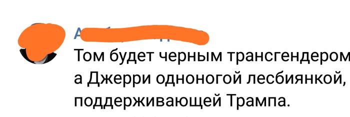 Комментарий ВКонтакте, Интернет, Комментарии, Юмор, Том и Джерри