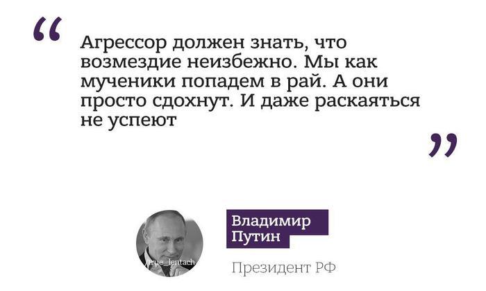 Путину не страшно нести ответственность за мир Россия, Мир, Новости, Путин, Ядерное оружие, Война, Лентач, Видео