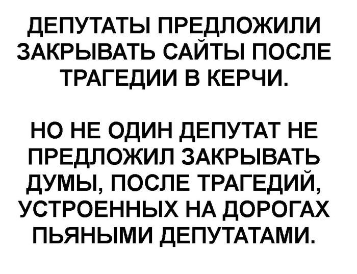 Всё, что нужно знать о депутатах Депутаты, Керчь, Трагедия, Картинка с текстом