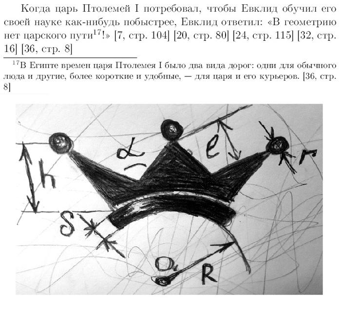 Царский путь в геометрию Прохорович, Математики шутят, Геометрия, Рассказы про ученых