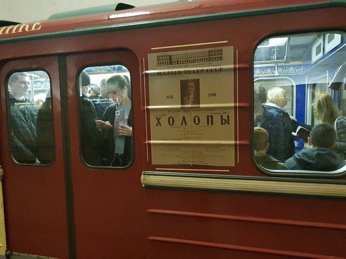 Доброе метро. Метро, Пьеса, Театр, Холопы, Twitter