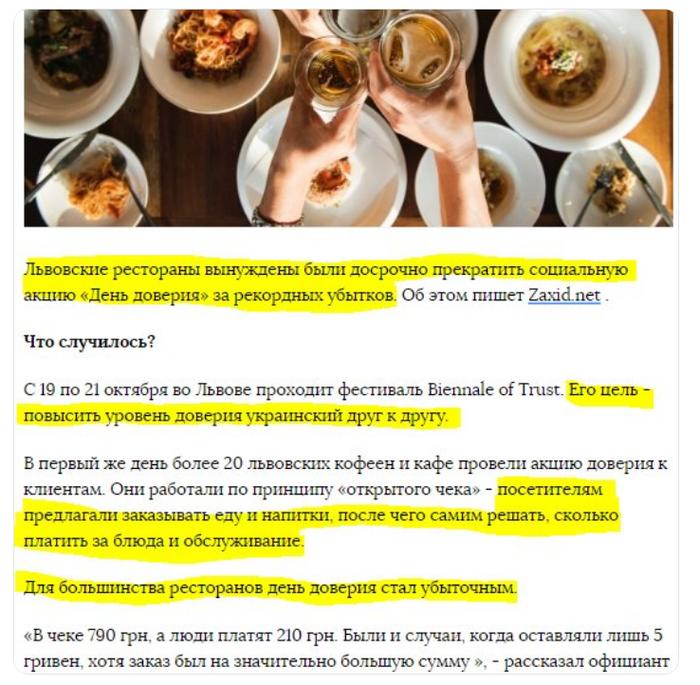 День доверия. Украина, Львов, Акции, День доверия, Ресторан