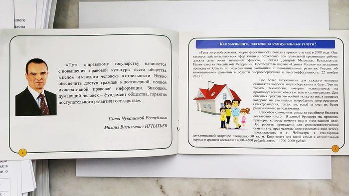 Единая Россия выпустила брошюру, где рассказывает, как нужно экономить людям с низким доходом Картинка с текстом, Единая Россия, Негатив, ЖКХ, Экономия, Экономия денег, Длиннопост, Нет слов