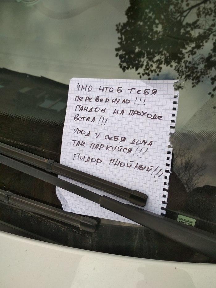 """""""Счастливого пути"""" Неправильная парковка, Нарушение ПДД, Негатив, Мат"""