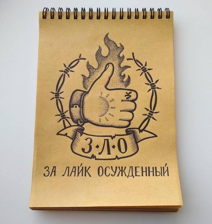 Современные татуировки для зоны ВКонтакте, Одноклассники, Репост, Лайк, Экстремизм, Тату, Зона, Длиннопост