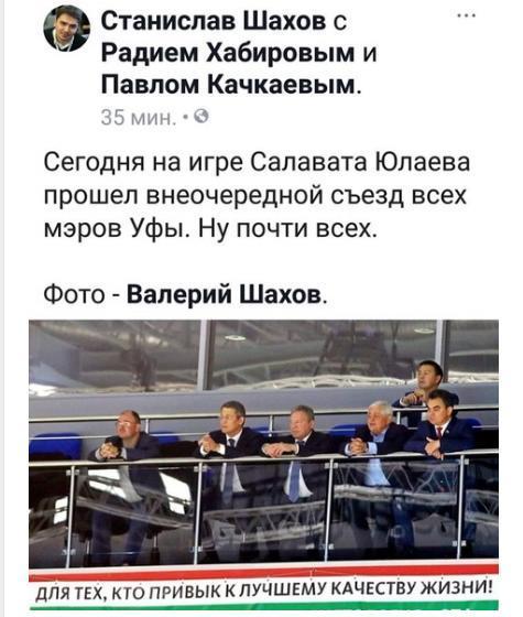 Всей семьёй на хоккей. ))) Уфа, Башкортостан, ХК СЮ, Политика, Хабиров, Ялалов, Мустафин, Качкаев
