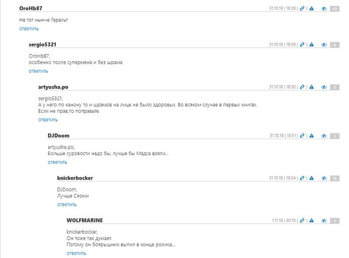 Свидетели Сяоми и Нарколог о Ведьмаке. Скриншот, Боярышник, Ведьмак, 4pda, Нарколог, Xiaomi, Геральт из Ривии, Олег