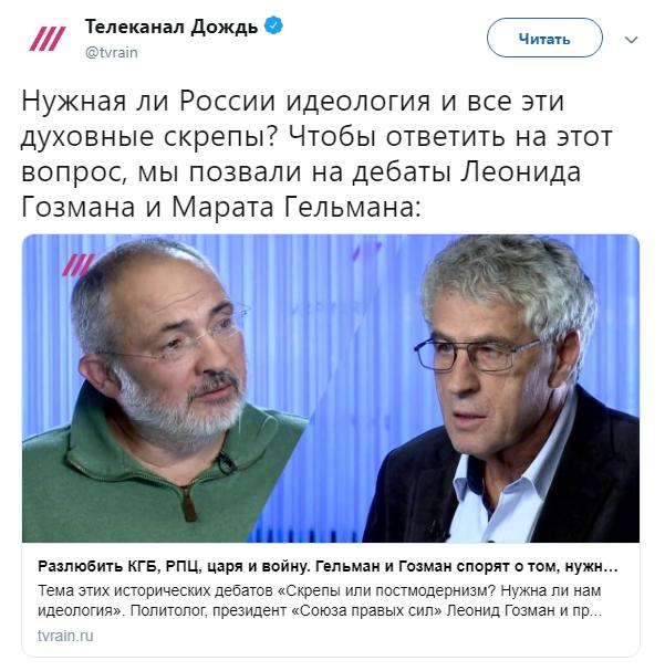 """Всё что надо знать о телеканале """"Дождь"""". Два еврея рассказывают как жить русским. Телеканал дождь, Гозман, Гельман, Евреи, Политика"""