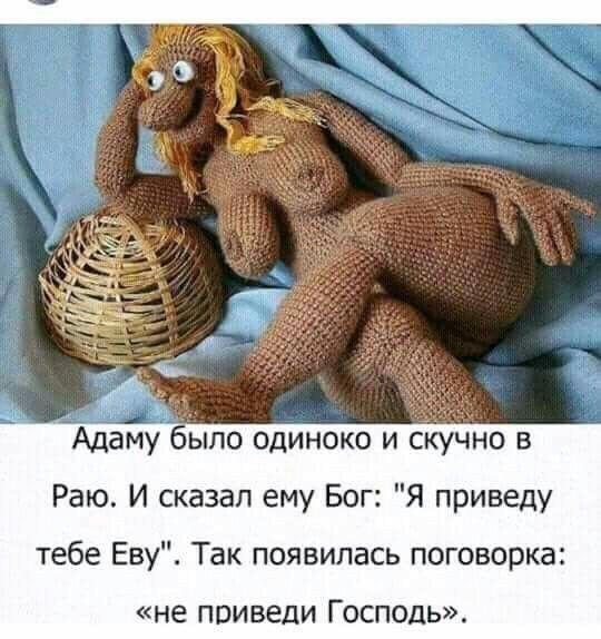 Последствия скуки... Адам и Ева, Скука, Не приведи господь, Картинки