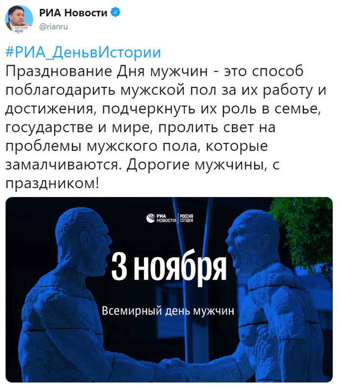Всемирный день мужчин Общество, Мир, История, Всемирный день мужчин, РИА Новости, Twitter, Мужчина