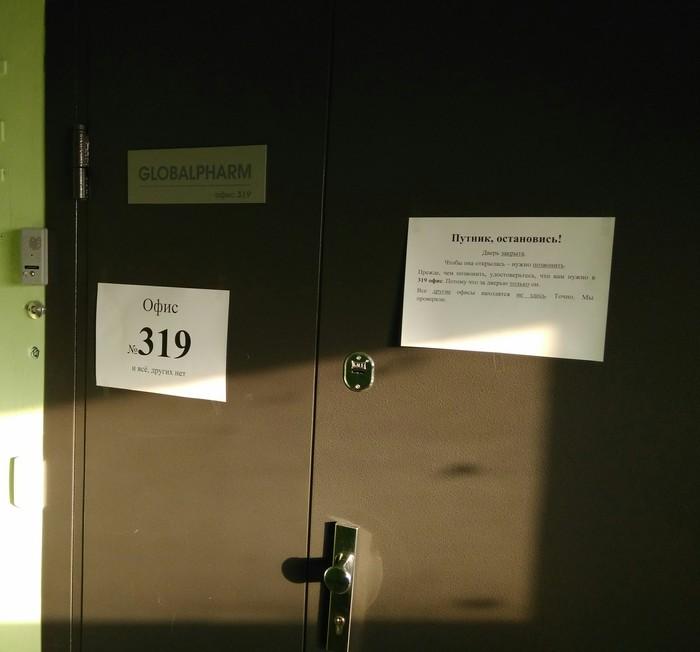 Разочарование для путника:(надпись на дверях в офисном здании) Офис, Крик души, Фотография, Объявление