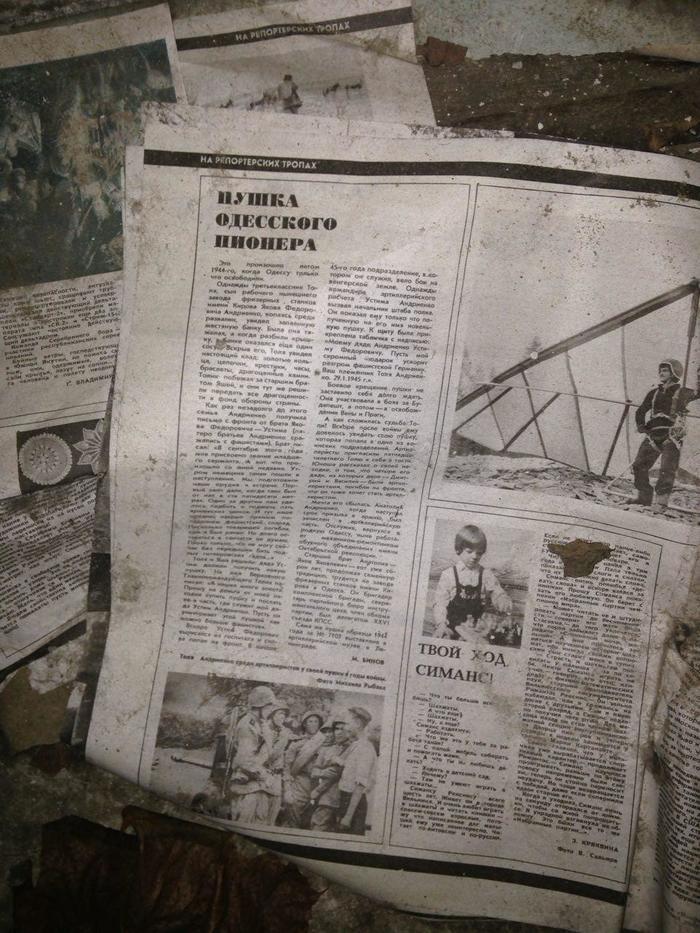 Пушка Одесского пионера Газеты, История, Находка, Вторая мировая война, Катастрофа, Припять, Длиннопост