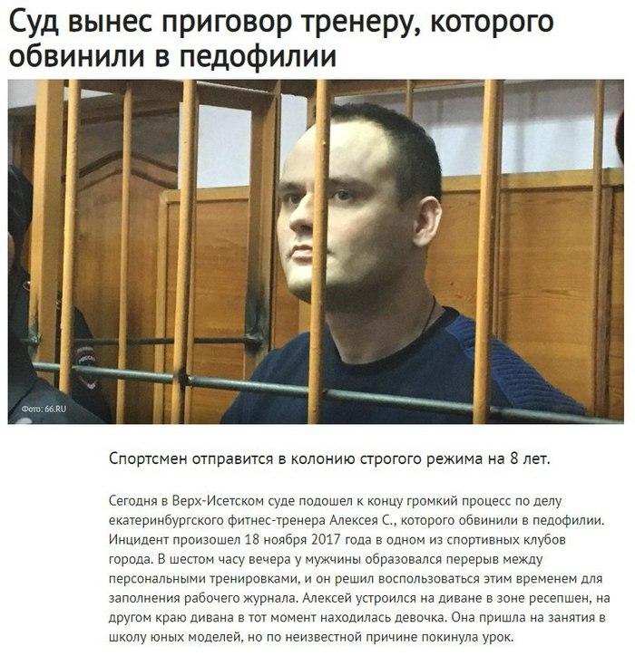 Суд вынес приговор тренеру из Екатеринбурга