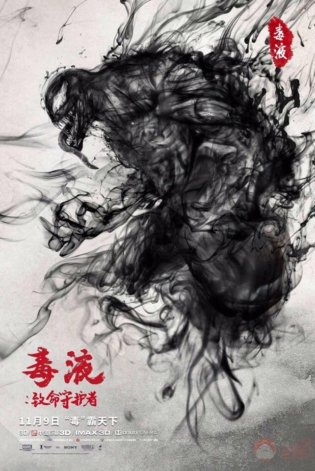 """Постеры """"Венома"""" в честь премьеры в Китае Marvel, Комиксы, Постер, Китай, Премьера, Длиннопост"""