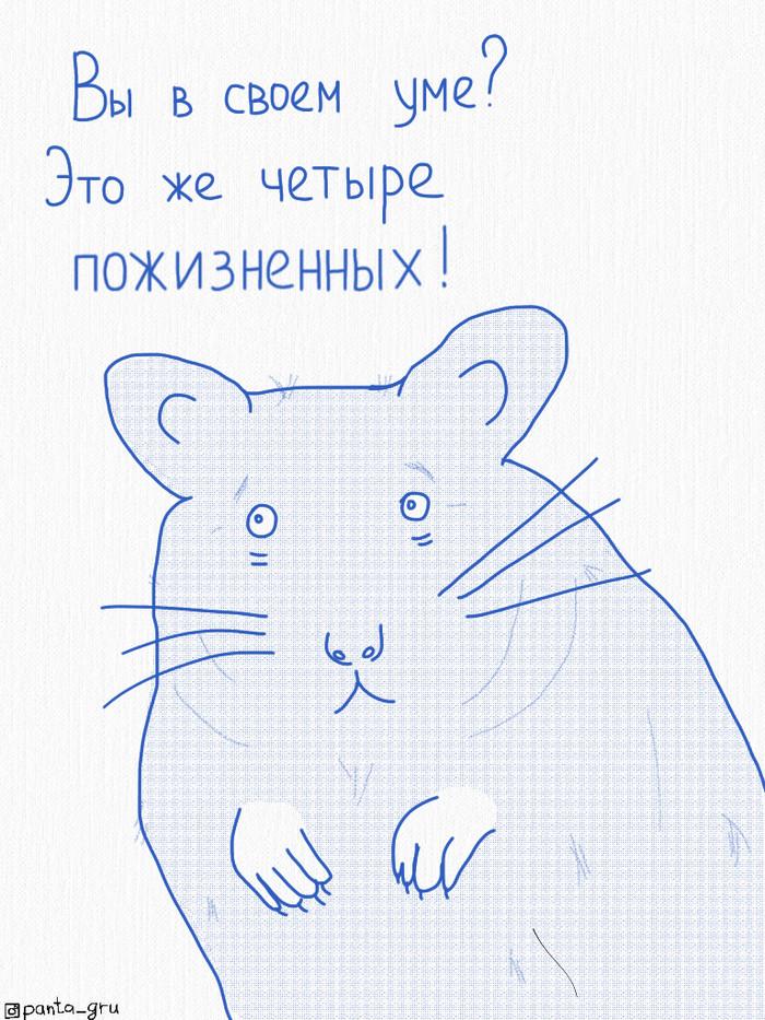 Хомячий суд Хомяк, Длиннопост, Комиксы, Суд