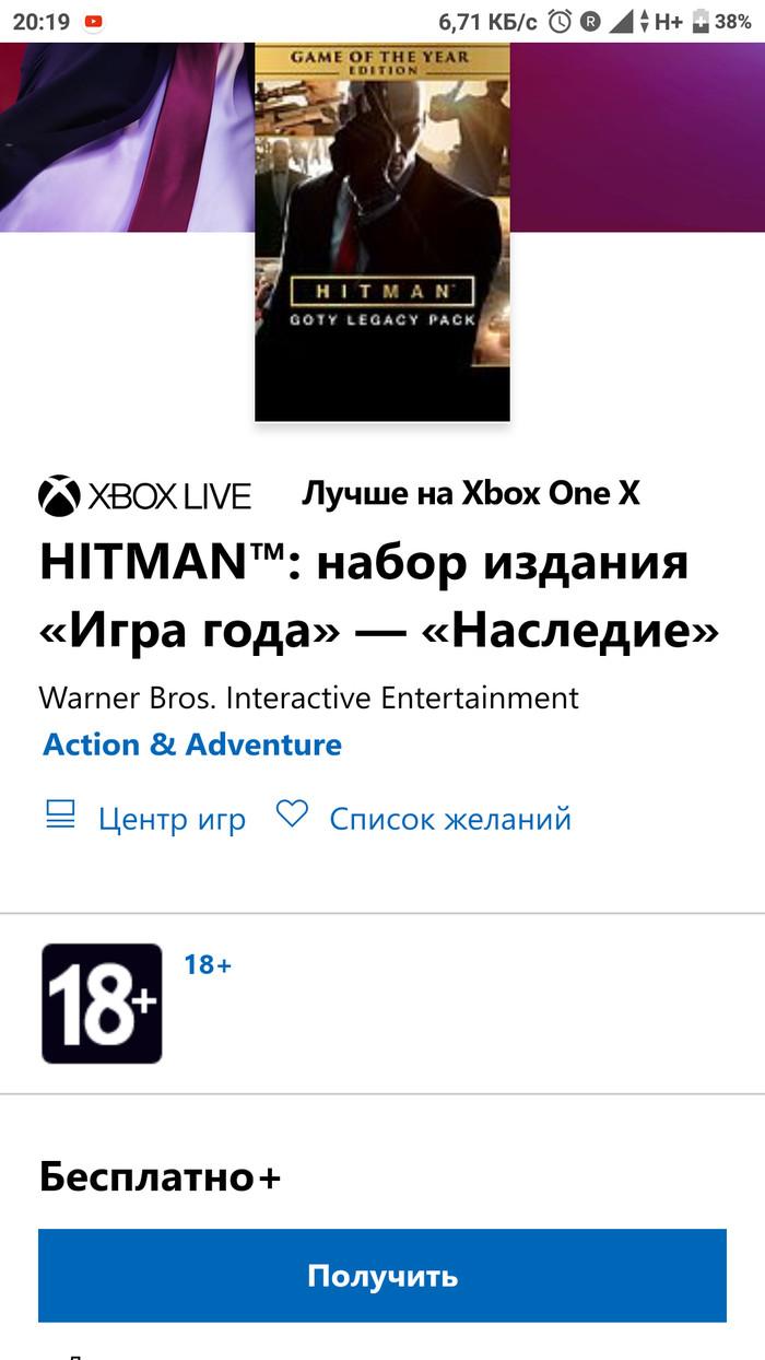 HITMAN™: набор издания «Игра года» — «Наследие»Бесплатно для Xbox One Халява, XBOX ONE, Xbox, Microsoft