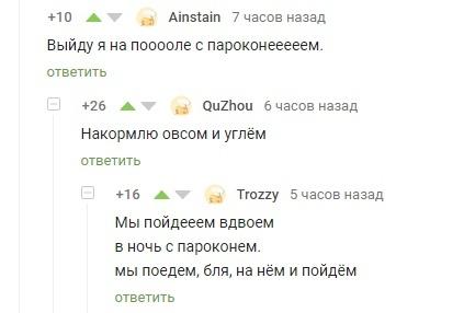 Пароконь Комментарии, Комментарии на Пикабу, Скриншот