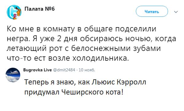 Тайна Чеширского кота раскрыта)