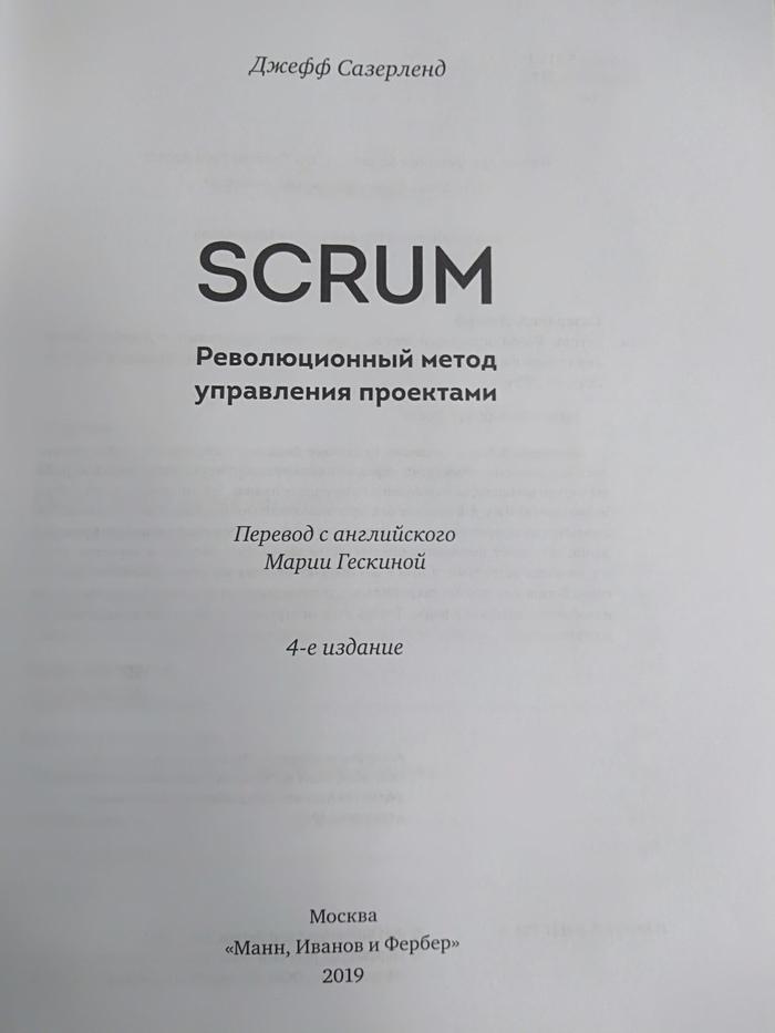 Слишком революционный метод Книги, Издательство, Революция, 2019