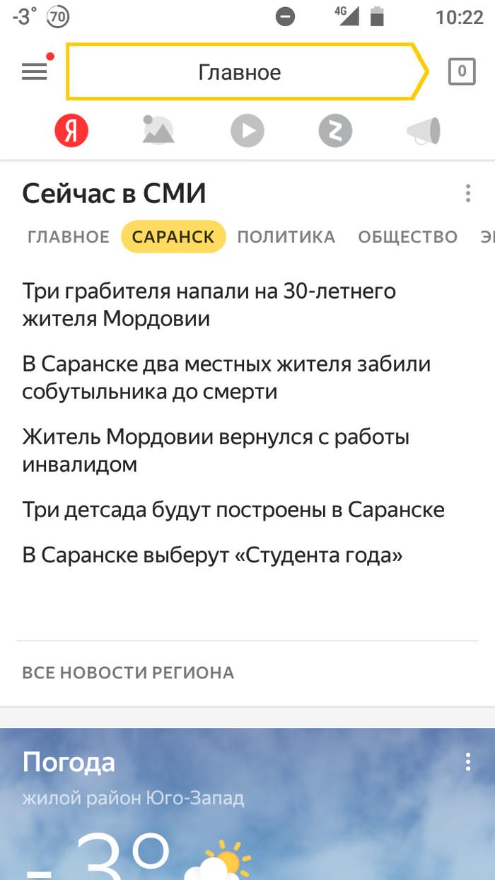 Новости Саранска Саранск, Избиение