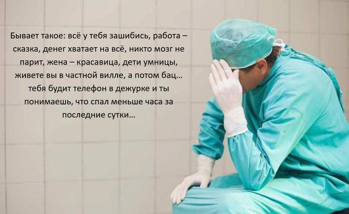 Чего хотят родственники пациентов (быль в художественной интерпретации) Здравоохранение, Медицина, История, Защита интересов, Длиннопост, Врачи