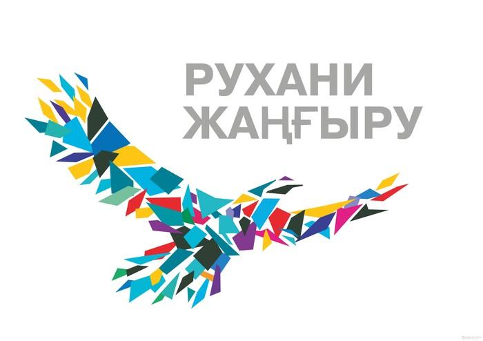 С другой стороны... Зачем? Птица счастья, Программа, Казахстан, Духовность, Ракурс, Нурсултан Назарбаев