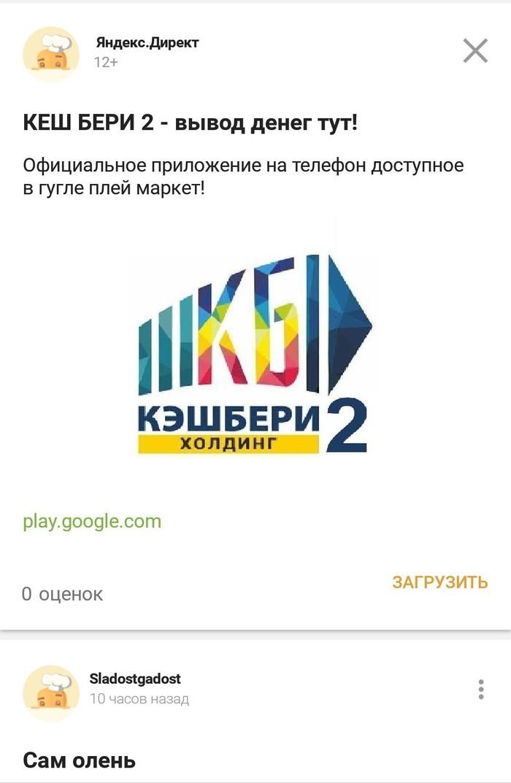 Яндекс, ну разве я дал повод заподозрить меня в идиотизме?
