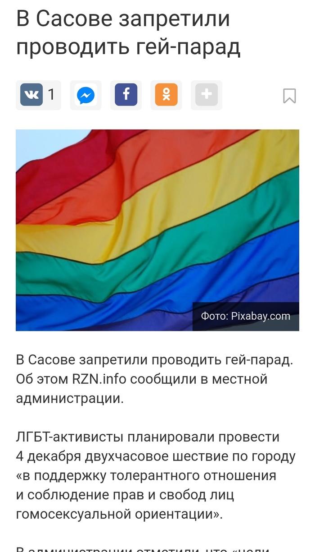 И до рязанской глубинки добрались. ЛГБТ, Парад, Администрация, Скриншот, Длиннопост