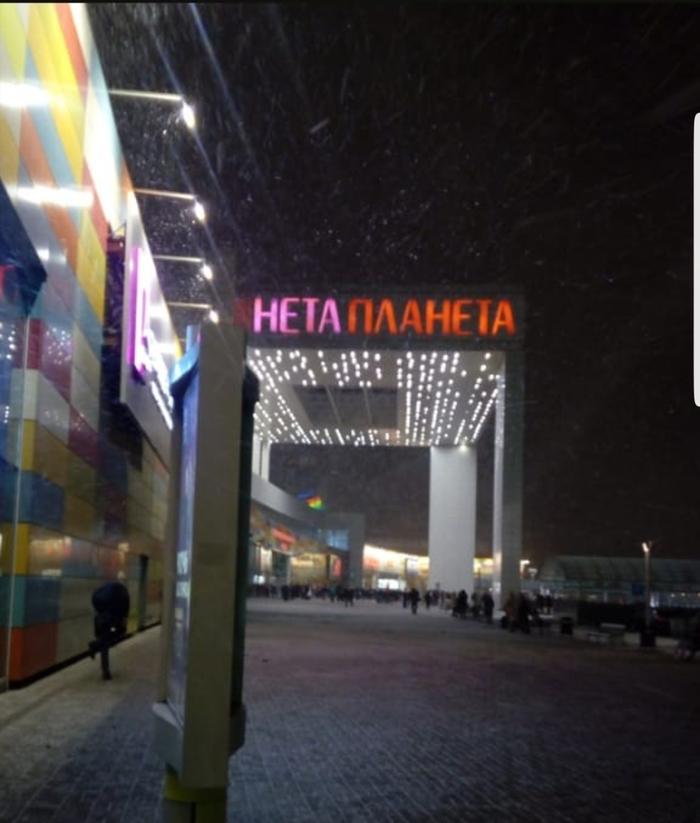 Когда ждал знак свыше и, наконец, получил его Планета, Знак, Красноярск