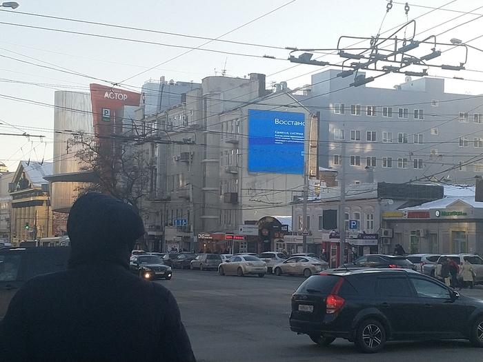 Да будь ты проклят, Windows 10((( Билборд, Фотография, Ростов-На-Дону, Windows 10